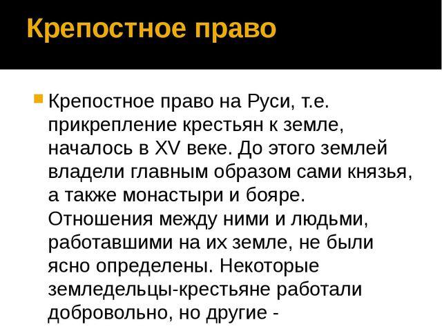 Крепостное право Крепостное право на Руси, т.е. прикрепление крестьян к земле...