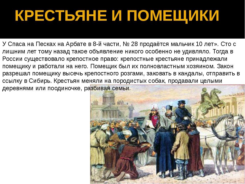 КРЕСТЬЯНЕ И ПОМЕЩИКИ У Спаса на Песках на Арбате в 8-й части, № 28 продаётся...