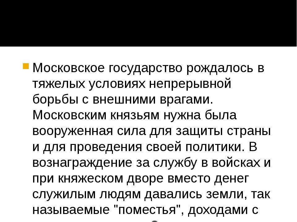 Московское государство рождалось в тяжелых условиях непрерывной борьбы с вне...