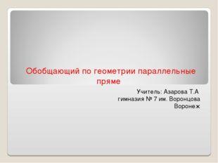 Обобщающий по геометрии параллельные пряме Учитель: Азарова Т.А гимназия № 7