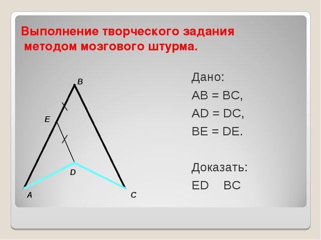Выполнение творческого задания методом мозгового штурма. Дано: AB = BC, AD =...