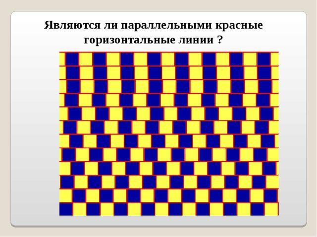 Являются ли параллельными красные горизонтальные линии ?