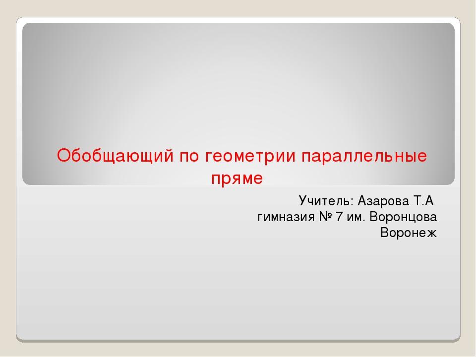 Обобщающий по геометрии параллельные пряме Учитель: Азарова Т.А гимназия № 7...