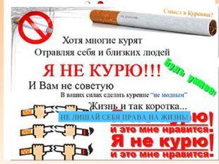 курение - 1 сигарета сокращает жизнь на 15 мин; - 1 пачка сигарет — на 5 ч; -
