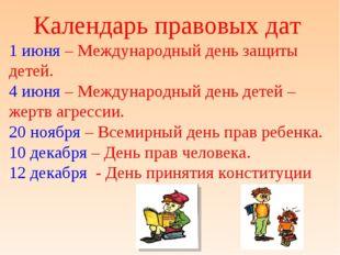 Календарь правовых дат 1 июня – Международный день защиты детей. 4 июня – Меж