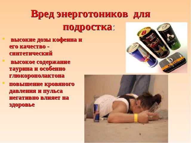Вред энерготоников для подростка: высокие дозы кофеина и его качество - синт...