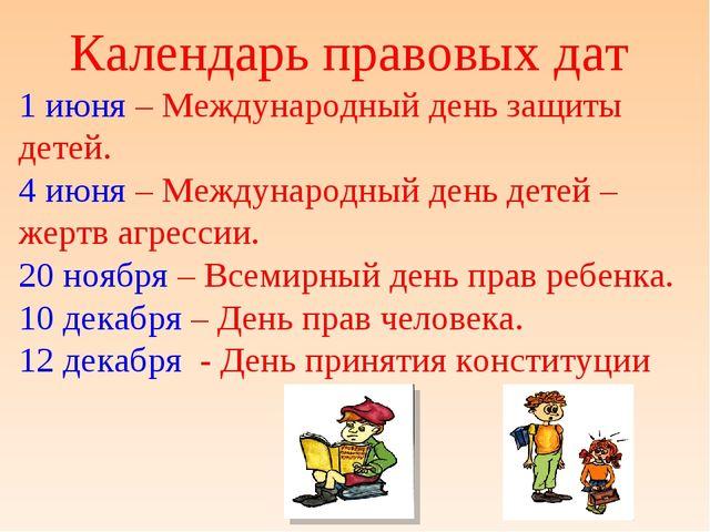 Календарь правовых дат 1 июня – Международный день защиты детей. 4 июня – Меж...