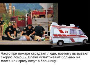Часто при пожаре страдают люди, поэтому вызывают скорую помощь. Врачи осматри