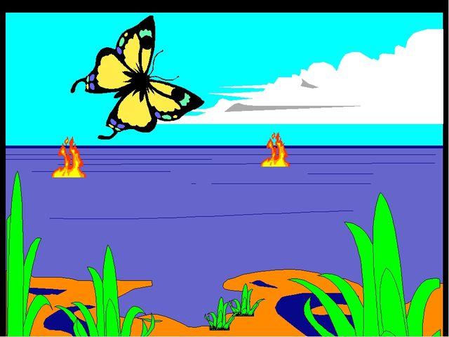 Тут бабочка прилетала, Крылышками помахала, Стало море потухать – И потухло.