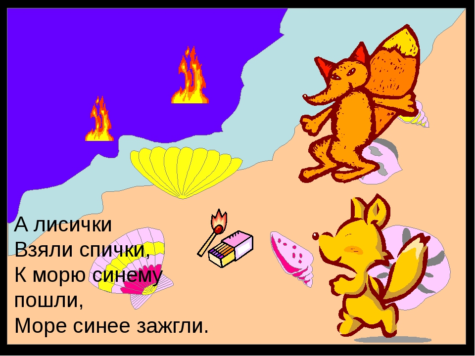 А лисички Взяли спички, К морю синему пошли, Море синее зажгли.