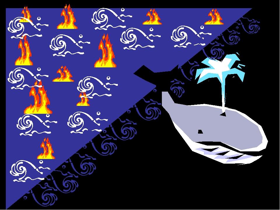Море пламенем горит, Выбежал из моря кит: «Эй, пожарные, бегите! Помогите, по...