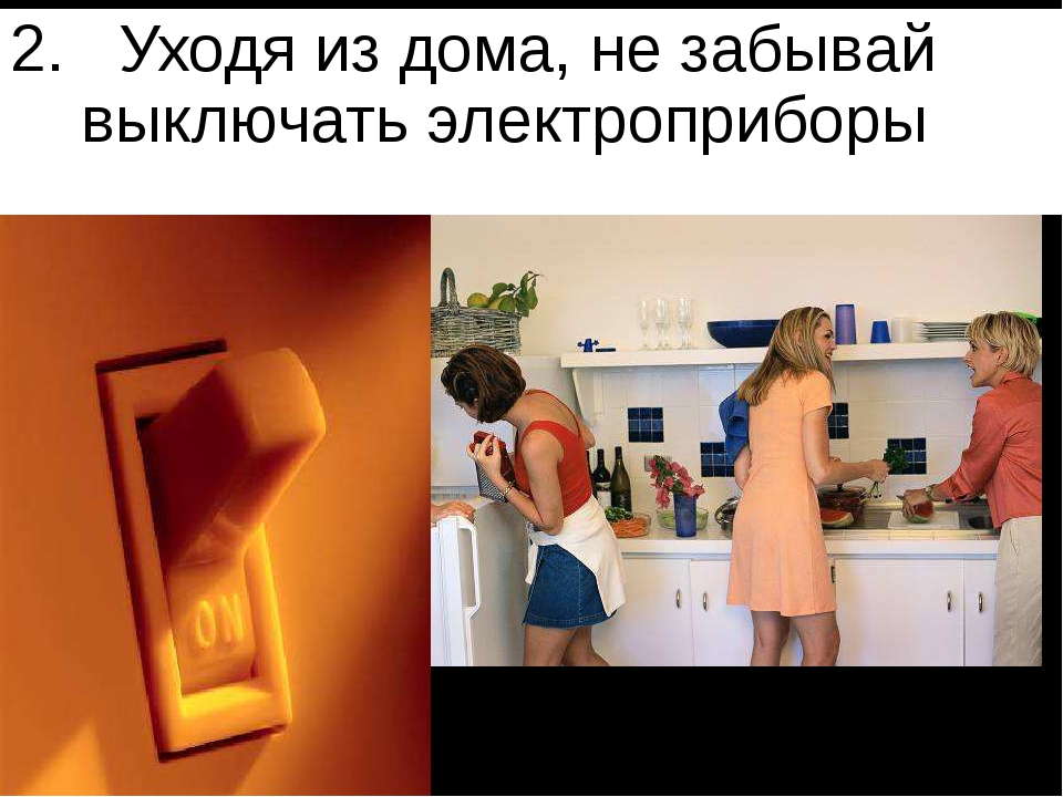 2. Уходя из дома, не забывай выключать электроприборы 2. Уходя из дома, не за...