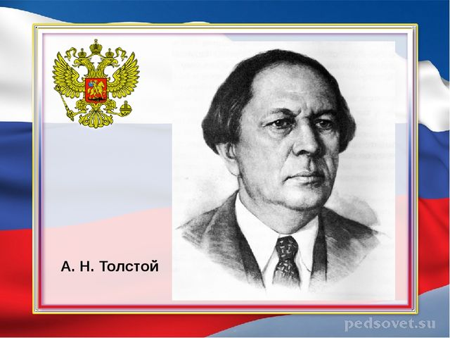 А. Н. Толстой
