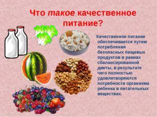 Что такое качественное питание? Качественное питание обеспечивается путем пот