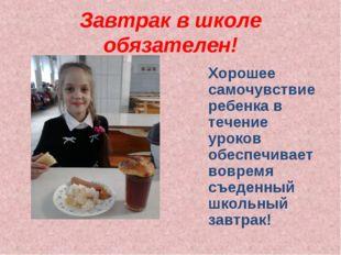 Завтрак в школе обязателен! Хорошее самочувствие ребенка в течение уроков обе