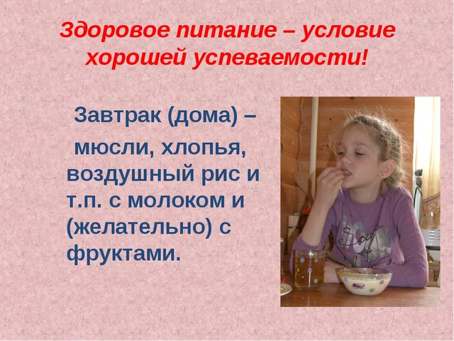 Здоровое питание – условие хорошей успеваемости! Завтрак (дома) – мюсли, хлоп...