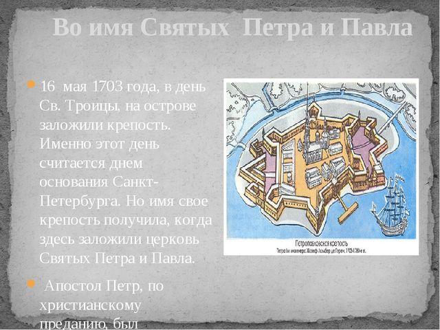 Во имя Святых Петра и Павла 16 мая 1703 года, в день Св. Троицы, на острове...