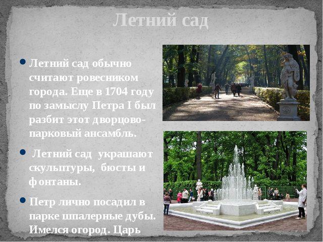 Летний сад Летний сад обычно считают ровесником города. Еще в 1704 году по за...