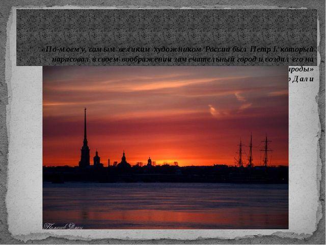 «По-моему, самым великим художником России был Петр I, который нарисовал в с...