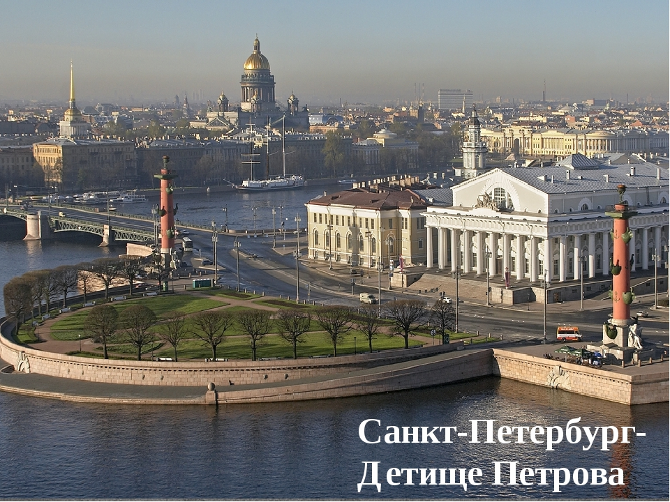 Санкт-Петербург- Детище Петрова