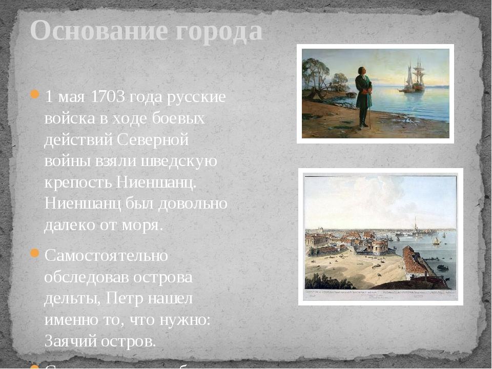 Основание города 1 мая 1703 года русские войска в ходе боевых действий Северн...