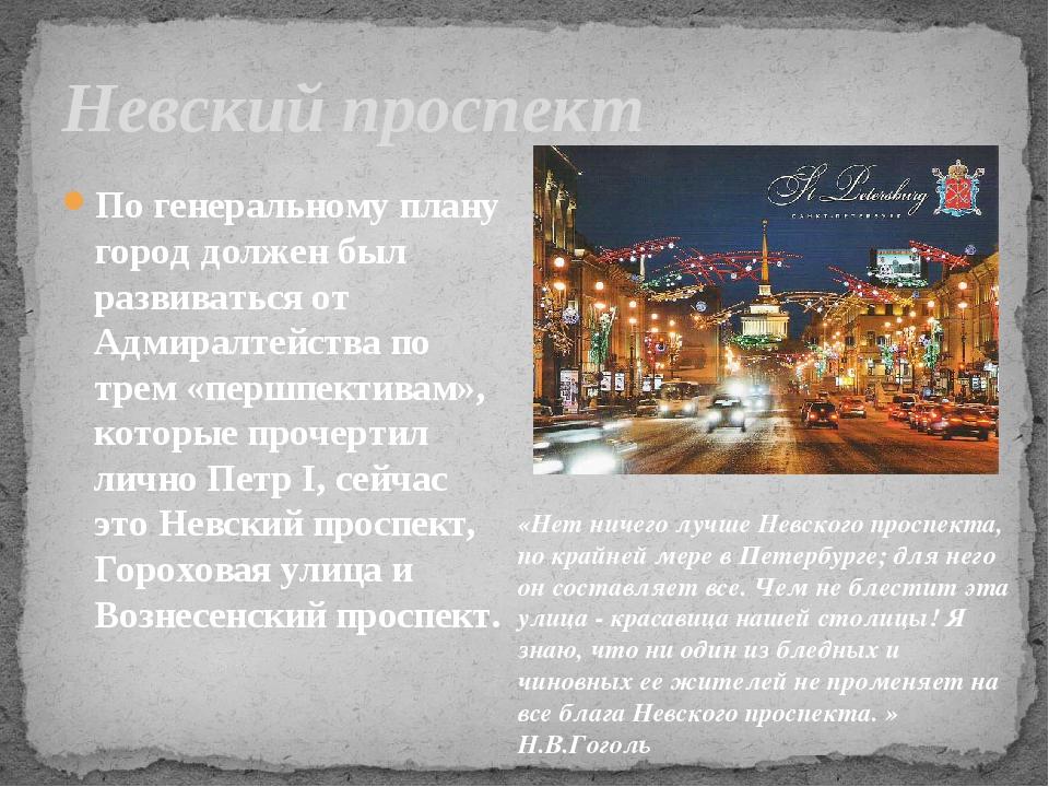 Невский проспект По генеральному плану город должен был развиваться от Адмир...