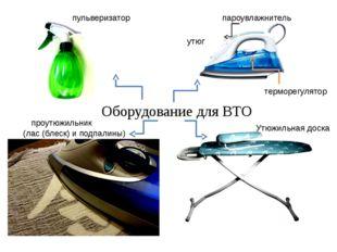 Оборудование для ВТО утюг Утюжильная доска проутюжильник пульверизатор пароув
