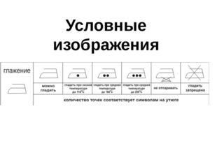 Условные изображения