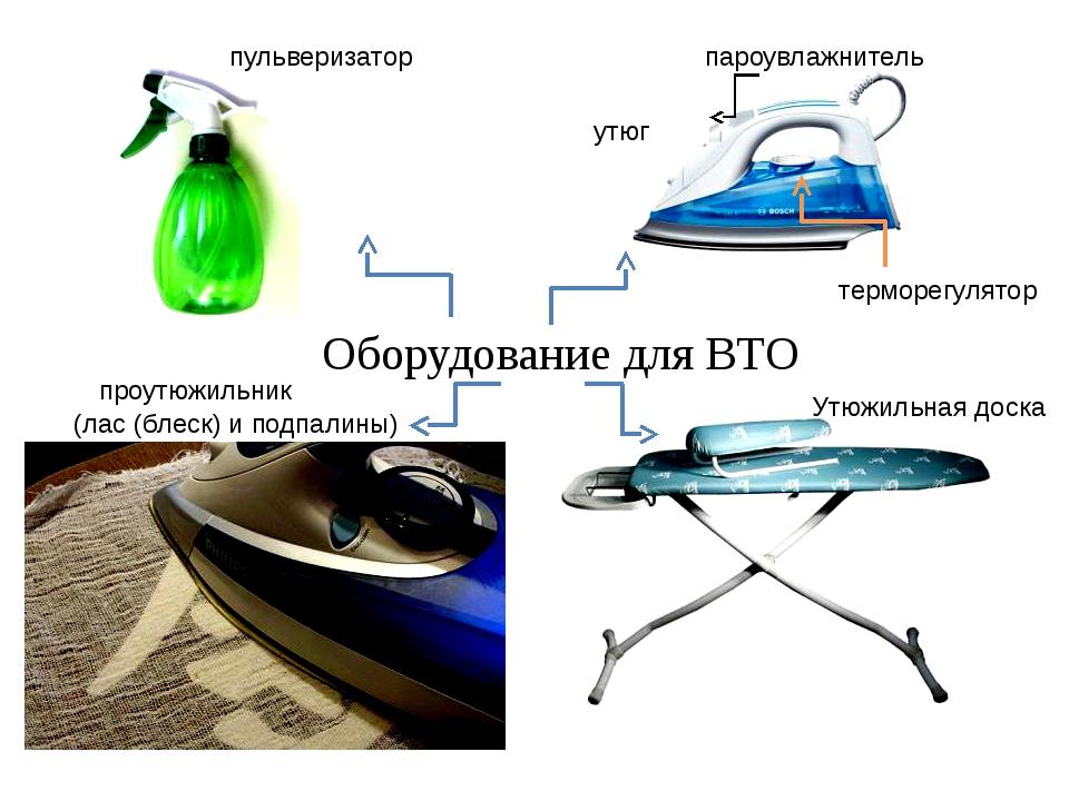 Оборудование для ВТО утюг Утюжильная доска проутюжильник пульверизатор пароув...