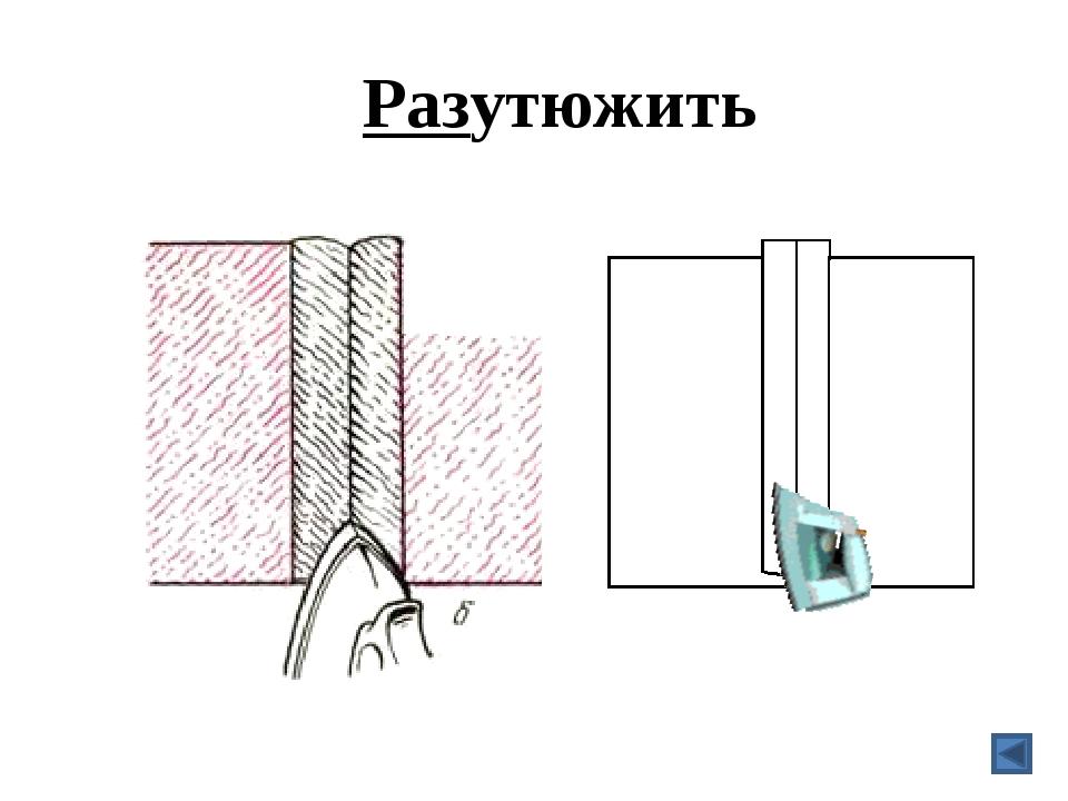 Заутюжить
