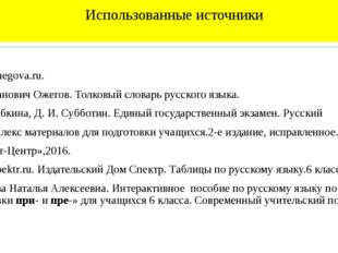 Использованные источники slovarozhegova.ru. Сергей Иванович Ожегов. Толковый