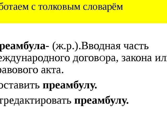 Работаем с толковым словарём Преамбула- (ж.р.).Вводная часть международного...