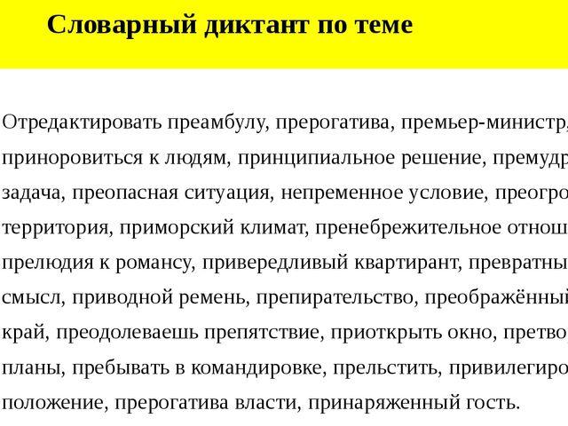 Словарный диктант по теме Отредактировать преамбулу, прерогатива, премьер-ми...