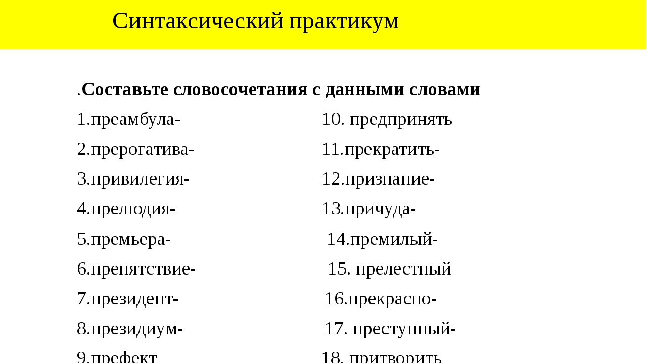 Синтаксический практикум .Составьте словосочетания с данными словами 1.преам...