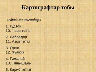 «Адасқан нысандар» 1. Гудзон 10. Қара теңіз 2. Лабрадор 11. Азов теңіз 3. Ора