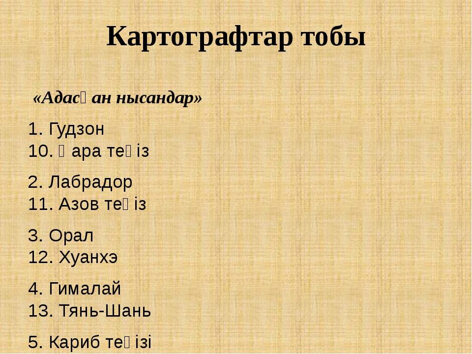 «Адасқан нысандар» 1. Гудзон 10. Қара теңіз 2. Лабрадор 11. Азов теңіз 3. Ора...