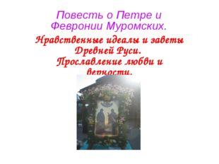 Повесть о Петре и Февронии Муромских. Нравственные идеалы и заветы Древней Ру