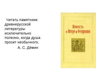 Читать памятники древнерусской литературы исключительно полезно, когда душа