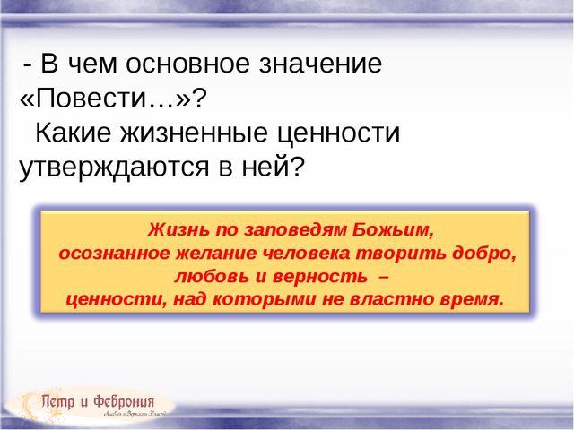 - В чем основное значение «Повести…»? Какие жизненные ценности утверждаются...
