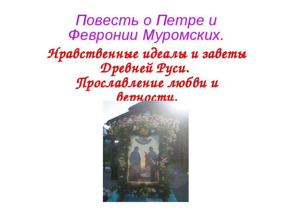 Повесть о Петре и Февронии Муромских. Нравственные идеалы и заветы Древней Ру...