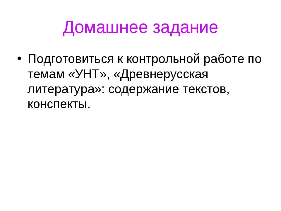 Домашнее задание Подготовиться к контрольной работе по темам «УНТ», «Древнеру...