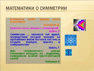 Математик любит прежде всего симметрию Максвелл Д. Красота тесно связана с си