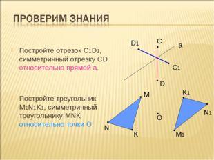 Постройте отрезок С1D1, симметричный отрезку СD относительно прямой а. Постро