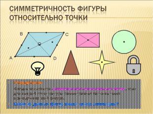 Определение Фигура называется симметричной относительно точки, если для каждо