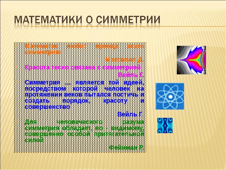 Математик любит прежде всего симметрию Максвелл Д. Красота тесно связана с си...