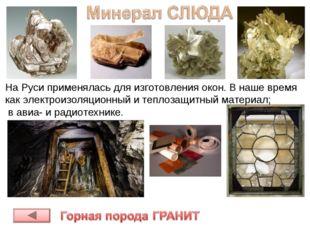 На Руси применяласьдля изготовления окон. В наше время какэлектроизоляционн