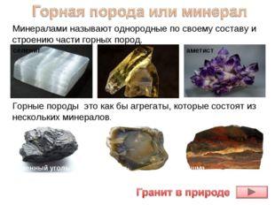 Минералами называют однородные по своему составу и строению части горных поро