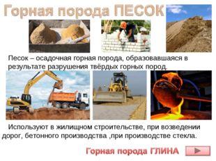 Песок – осадочная горная порода, образовавшаяся в результате разрушения твёрд