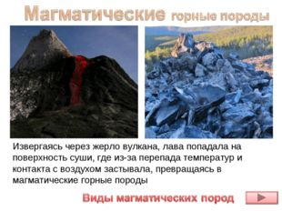 Извергаясь через жерло вулкана, лава попадала на поверхность суши, где из-за