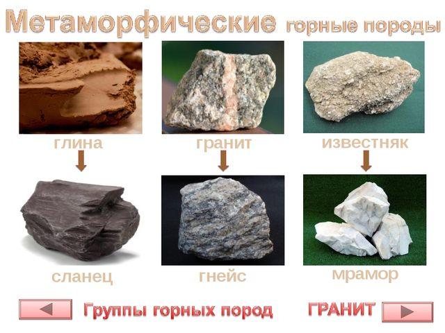 глина гранит известняк сланец гнейс мрамор